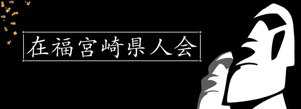 在福宮崎県人会のホームページへようこそ!!
