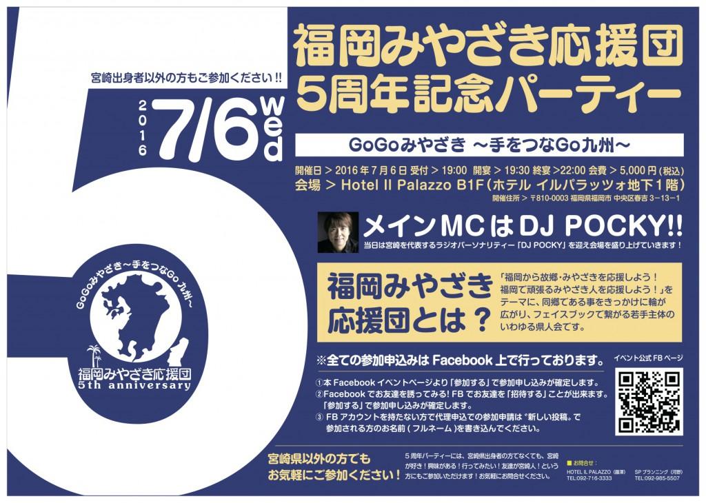 福岡みやざき応援団5周年記念パーティ
